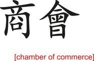 Stock Illustration of Chinese Sign for chamber of commerce