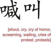 Chinese Sign for shout, cry, cry of horror, screaming, wailing Stock Illustration