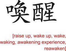 Chinese Sign for raise up, wake up, wake, waking,  reawaken Stock Illustration