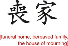 Chinese Sign for funeral home, bereaved family Stock Illustration