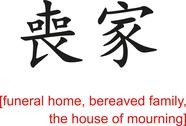 Stock Illustration of Chinese Sign for funeral home, bereaved family