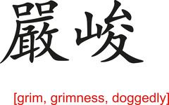 Stock Illustration of Chinese Sign for grim, grimness, doggedly