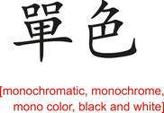 Stock Illustration of Chinese Sign for monochrome, mono color, black and white