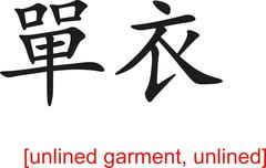 Chinese Sign for unlined garment, unlined - stock illustration