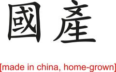 Chinese Sign for made in china, home-grown - stock illustration