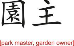 Chinese Sign for park master, garden owner Stock Illustration