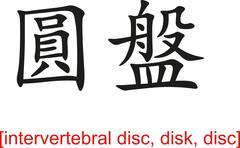 Stock Illustration of Chinese Sign for intervertebral disc, disk, disc