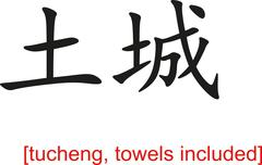 Chinese Sign for tucheng, towels included Stock Illustration