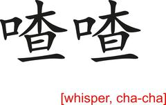 Chinese Sign for whisper, cha-cha - stock illustration