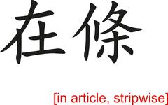 Chinese Sign for in article, stripwise Stock Illustration