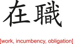 Chinese Sign for work, incumbency, obligation Stock Illustration