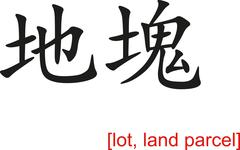 Chinese Sign for lot, land parcel - stock illustration