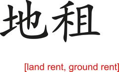 Chinese Sign for land rent, ground rent - stock illustration
