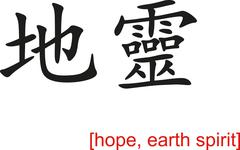 Chinese Sign for hope, earth spirit - stock illustration