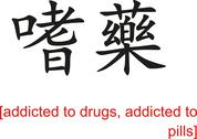 Stock Illustration of Chinese Sign for addicted to drugs, addicted to pills