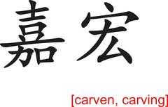 Chinese Sign for carven, carving Stock Illustration