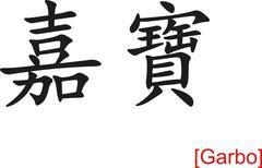 Chinese Sign for Garbo Stock Illustration