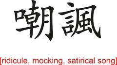 Chinese Sign for ridicule, mocking, satirical song Stock Illustration