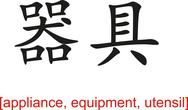 Stock Illustration of Chinese Sign for appliance, equipment, utensil