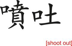 Chinese Sign for shoot out Stock Illustration