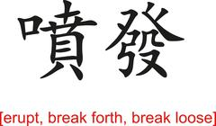 Chinese Sign for erupt, break forth, break loose - stock illustration