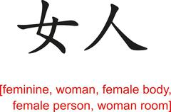 Chinese Sign for feminine, woman, female body, woman room Stock Illustration