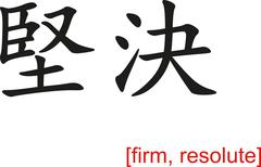 Chinese Sign for firm, resolute Stock Illustration
