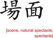 Stock Illustration of Chinese Sign for scene, natural spectacle, spectacle