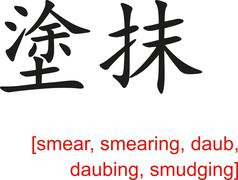 Stock Illustration of Chinese Sign for smear, smearing, daub, daubing, smudging