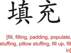 Chinese Sign for fill, filling, padding, populate, stuffing - stock illustration