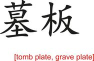Stock Illustration of Chinese Sign for tomb plate, grave plate