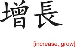 Chinese Sign for increase, grow - stock illustration