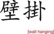 Stock Illustration of Chinese Sign for wall hanging