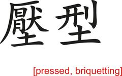 Chinese Sign for pressed, briquetting - stock illustration