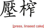 Stock Illustration of Chinese Sign for press, linseed cake