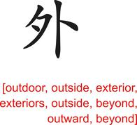 Stock Illustration of Chinese Sign for outdoor, outside, exterior, beyond, outward