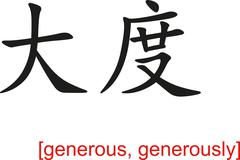 Chinese Sign for generous, generously - stock illustration