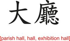 Chinese Sign for parish hall, hall, exhibition hall - stock illustration