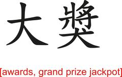 Chinese Sign for awards, grand prize jackpot - stock illustration