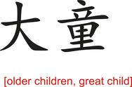 Stock Illustration of Chinese Sign for older children, great child
