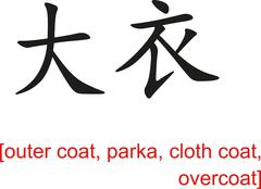 Chinese Sign for outer coat, parka, cloth coat, overcoat - stock illustration