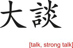 Stock Illustration of Chinese Sign for talk, strong talk