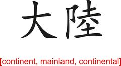 Chinese Sign for continent, mainland, continental - stock illustration