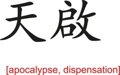 Chinese Sign for apocalypse, dispensation - stock illustration