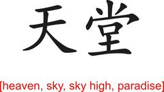 Chinese Sign for heaven, sky, sky high, paradise - stock illustration