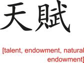 Stock Illustration of Chinese Sign for talent, endowment, natural endowment