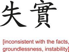 Chinese Sign for inconsistent with the facts, groundlessness - stock illustration