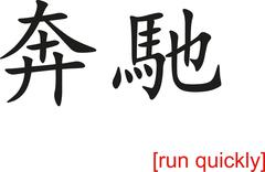 Chinese Sign for run quickly - stock illustration