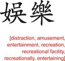 Stock Illustration of Chinese Sign for distraction,amusement,entertainment,recreation