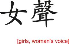 Chinese Sign for girls, woman's voice - stock illustration